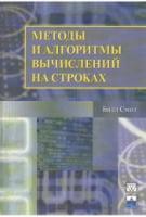Методы и алгоритмы вычислений на строках. Теоретические основы регулярных вычислений