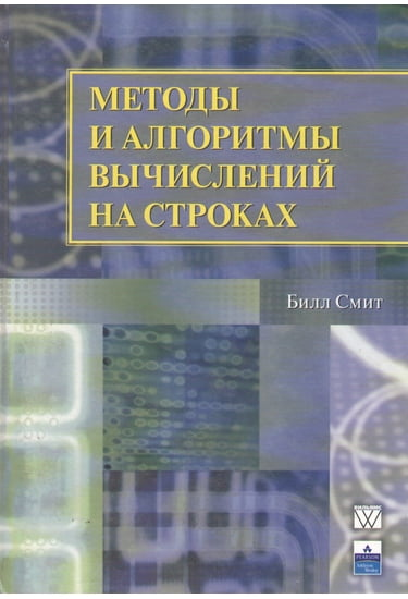 Методы и алгоритмы вычислений на строках. Теоретические основы регулярных вычислений - фото 1