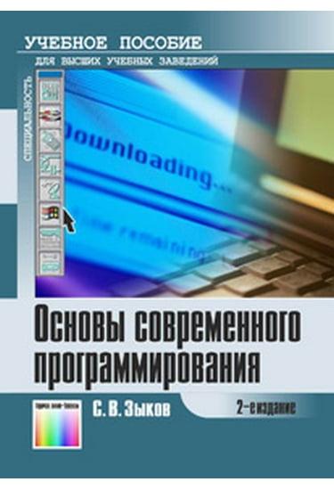 Основы современного программирования. Разработка гетерогенных систем в Интернет-ориентированной среде - фото 1