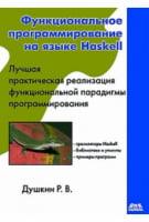 Функциональное программирование на языке Haskell + (CD)