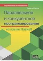 Параллельное и конкурентное программирование на Haskell
