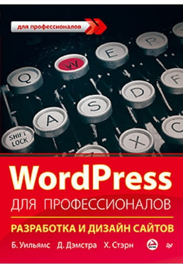 WordPress для профессионалов - фото 1