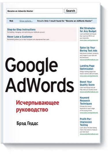 Google AdWords. Исчерпывающее руководство - фото 1