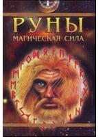 """Руны """" магическая сила """"."""