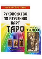 Магическое таро . Таро Алексея Клюева (книга + карты)