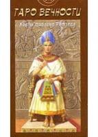 Таро вечности Карты фараона Рамзеса