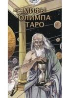 Таро Мифы Олимпа