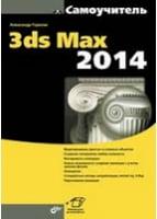 3ds Max 2014 самоучитель