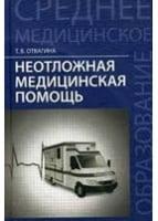 Неотложная медицинская помощь: учеб. пособие. - Изд. 14-е