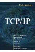 TCP / IP. Архитектура. Протоколы. Реализация