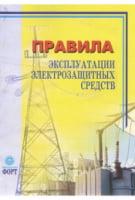 Правила эксплуатации электрозащитных средств.НПАОП 40.1-1.07-01