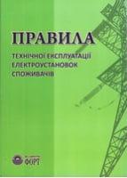 Правила технічної експлуатації електроустановок споживачів. 2013