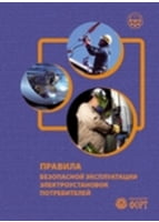 Правила безопасной эксплуатации электроустановок потребителей. НПАОП 40.1-1.21-98