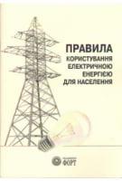 Правила користування електричною енергією для населення.Із змінами 2016 р. (2.6.29)