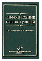 Инфекционные болезни у детей Руководство для врачей изд.2 перер.и доп.