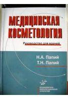 Медицинская косметология Руководство для врачей 2-е изд.испр. и доп.