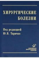 Хирургические болезни Учебник для студентов медВУЗов