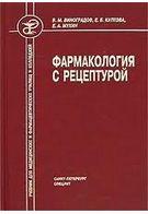 Фармакология с рецептурой 5 изд. испр.
