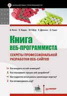 Книга веб-программиста: секреты профессиональной разработки веб-сайтов