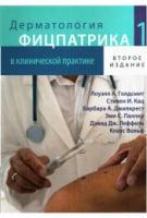 Дерматология Фицпатрика в клинической практике. Второе издание. Том 1. в 3-х тт.
