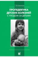 Пропедевтика детских болезней с уходом за детьми. Учебник