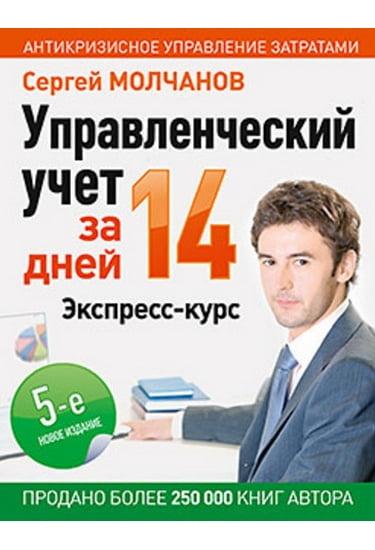 Управленческий учет за 14 дней. Экспресс-курс. Новое, 5-е изд. - фото 1