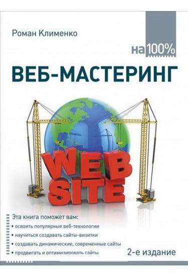 Веб-мастеринг на 100% Изучаем HTML5, CSS3, JavaScript, PHP, CMS, AJAX, SEO - фото 1