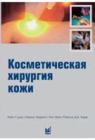 Косметическая хирургия кожи