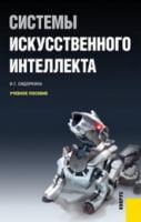 Системы искусственного интеллекта Учебное пособие