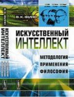 Искусственный интеллект.Методология,применения,философия.