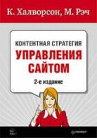 Контентная стратегия управления сайтом. 2-е изд.