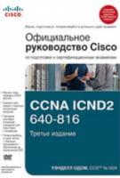 Официальное руководство Cisco по подготовке к сертификационным экзаменам CCNA ICND2 640-816, 3-е издание