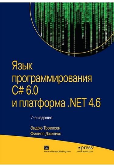 Язык программирования C# 6.0 и платформа .NET 4.6. 7-е издание - фото 1