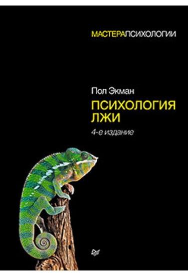 Психология лжи. 4-е изд. - фото 1
