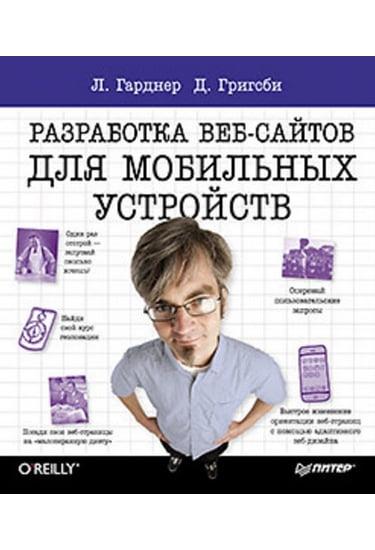 Разработка веб-сайтов для мобильных устройств - фото 1