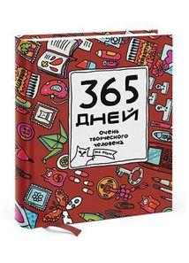 365 дней очень творческого человека: ежедневник - фото 1