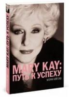Mary Kay: путь к успеху. Изд.2