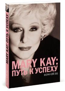 Mary Kay: путь к успеху. Изд.2 - фото 1