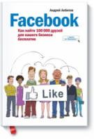 Facebook: как найти 100 000 друзей для Вашего бизнеса (дополненная)