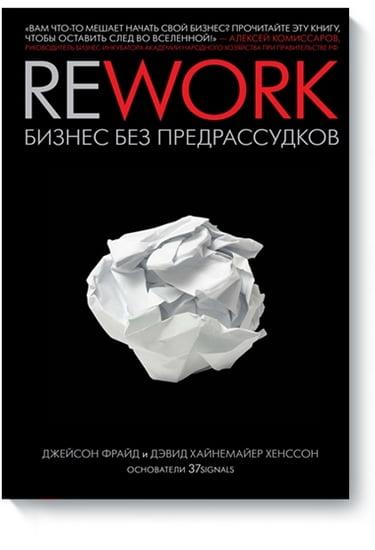 Rework. Бизнес без предрассудков - фото 1