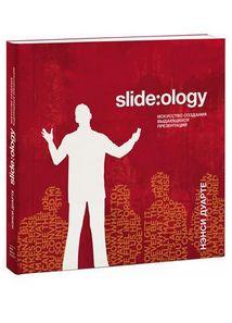 Slide:ology. Искусство создания выдающихся презентаций. - фото 1