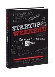 Startup weekend. От идеи до компании за 54 часа - фото 1