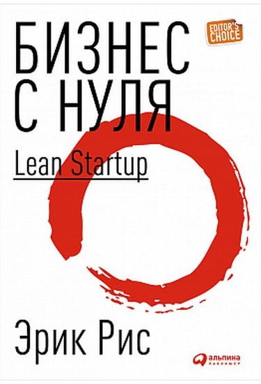 Бизнес с нуля. Метод Lean Startup для быстрого тестирования идей и выбора бизнес-модели (СУПЕРОБЛОЖКА) - фото 1