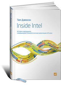 Inside Intel: История корпорации, совершившей технологическую революцию XX века - фото 1