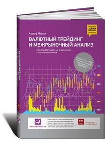 Валютный трейдинг и межрыночный анализ: Как зарабатывать на изменениях глобальных рынков - фото 1