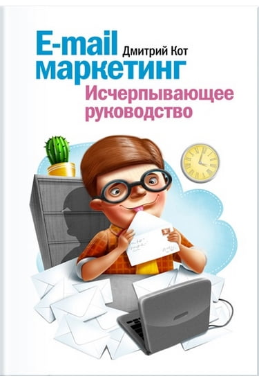 E-mail маркетинг. Исчерпывающее руководство - фото 1