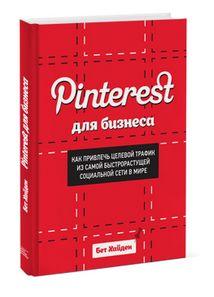 Pinterest для бизнеса - фото 1