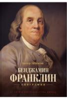 Бенджамин Франклин. Биография