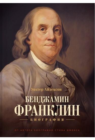 Бенджамин Франклин. Биография - фото 1