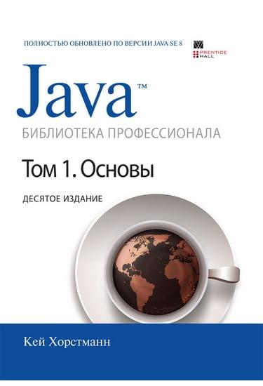 Java. Библиотека профессионала, том 1. Основы 10-е изд - фото 1